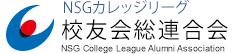 NSGカレッジリーグ 校友会総連合会